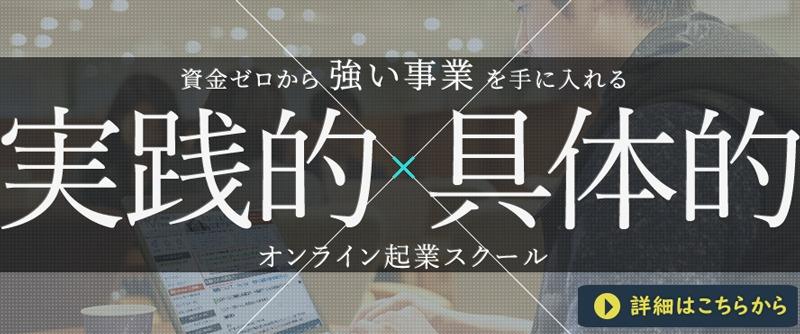 【ガチ評価】加藤将太の次世代起業家育成セミナーの評判をレビューしてみた