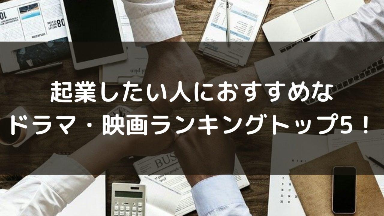 起業したい人におすすめなドラマ・映画ランキングトップ5!