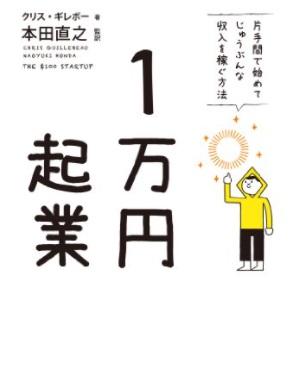 起業したい大学生におすすめの本5選【独立した僕の経験から】